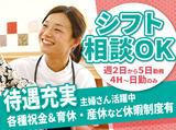ツクイ神戸三宮デイサービスのアルバイト情報
