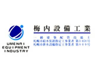 梅内設備工業株式会社のアルバイト情報