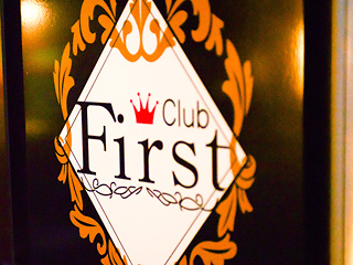 Club Firstのアルバイト情報