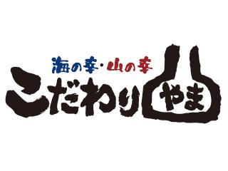 北の国函館 こだわりや 函館五稜郭店c1195のアルバイト情報