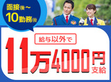 テイケイ株式会社 赤羽支社のアルバイト情報