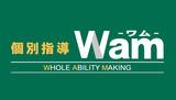 個別指導Wam 札幌指導センター(株式会社エイチ・エム・グループ)のアルバイト情報