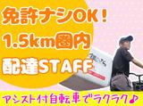 銀のさら 新宿東店のアルバイト情報
