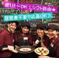 鉄板焼・ワインバル・ダイナー BACHI天王寺ミオ店のアルバイト情報