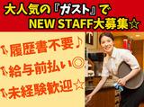 ガスト 新潟八千代店<012981>のアルバイト情報