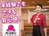 バーミヤン 川口青木店<172993>のアルバイト情報