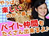 居酒屋 小間蔵 長浜駅前店のアルバイト情報