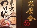 六厘舎TOKYO ソラマチ店のアルバイト情報