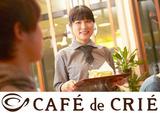 カフェ・ド・クリエ 札幌オーロラタウン店のアルバイト情報