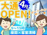 東急ステイ札幌店(仮称) 中和エフ・エルのアルバイト情報