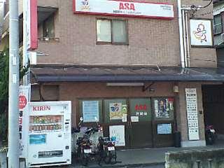 辻田商事 株式会社 ASA宮崎台のアルバイト情報