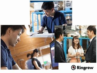 リングロー株式会社のアルバイト情報