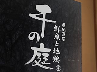 千の庭 川口店のアルバイト情報