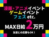 株式会社ジャプロ 【池袋東口エリア】のアルバイト情報
