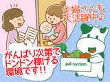 パルシステム千葉 野田センターのアルバイト情報