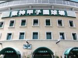 阪急阪神クリーンサービス株式会社 甲子園球場のアルバイト情報