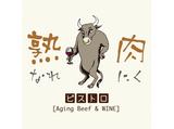 Aging Beef&Wine ビストロ 熟肉(なれにく)のアルバイト情報