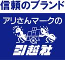 アリさんマークの引越社 熊本支店 ※勤務地:中央区のアルバイト情報