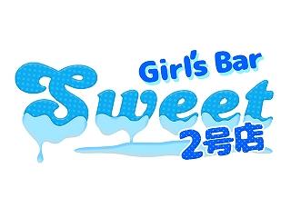 Girl's Bar Sweet 2号店のアルバイト情報