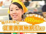 ランドロームフードマーケット 三咲店のアルバイト情報