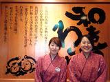 赤兵衛 江北店のアルバイト情報