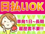 株式会社リージェンシー札幌/SPMB02071のアルバイト情報