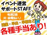 株式会社ハンデックス 松本支店/601のアルバイト情報
