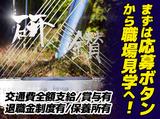 東京ステンレス研磨興業株式会社のアルバイト情報
