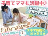NHK営業サービス株式会社 盛岡事業所のアルバイト情報
