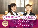 アーヴェストホテル蒲田のアルバイト情報