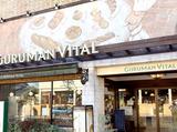 GURUMAN VITAL 藤ケ丘サンプラザ店のアルバイト情報