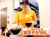 東京チカラめし 新鎌ヶ谷のアルバイト情報