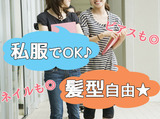 SHIN NIKKEN株式会社 町田支店のアルバイト情報