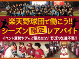 株式会社楽天野球団のアルバイト情報