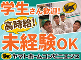 ヤマトホームコンビニエンス株式会社 津支店 ※勤務エリア:松阪市のアルバイト情報