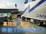 広島ニシリク株式会社のアルバイト情報