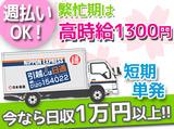 日本通運株式会社 大阪支店 豊中自動車営業課のアルバイト情報