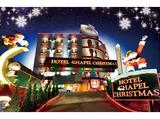 成田ブランチャペルクリスマスのアルバイト情報