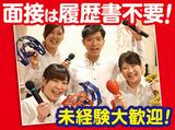 歌広場 京急川崎駅前店のアルバイト情報