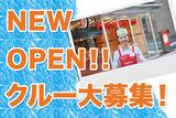 ほっともっと 西宮鳴尾町店のアルバイト情報