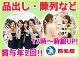 西松屋チェーン 八戸新井田店【826】のアルバイト情報