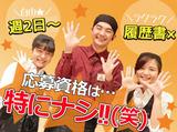 清香園 姪浜店のアルバイト情報