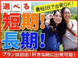 株式会社ヒューマニック リゾート事業部 新宿支店 :.MN180230038.:のアルバイト情報