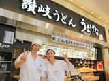 うまげな ららぽーと横浜店のアルバイト情報