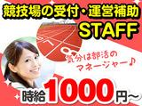 江東区夢の島競技場のアルバイト情報