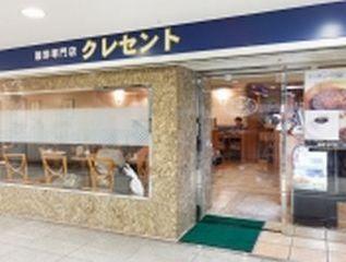 珈琲専門店 クレセントのアルバイト情報