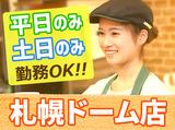 サブウェイ 札幌ドーム店のアルバイト情報