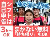 煮干ラーメン専門店 千極煮干 柳生店のアルバイト情報