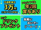 ファミリーマート吉田宮之浦店のアルバイト情報