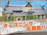 ばんどう太郎 加須店 ※2018年4月末オープン予定のアルバイト情報